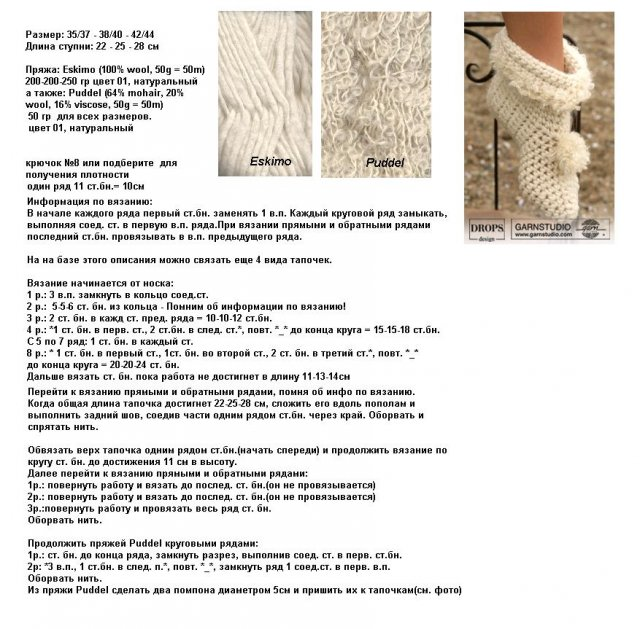 Вязание тапочек спицами со схемами спицах