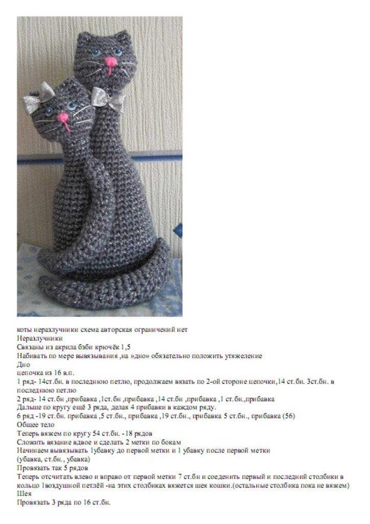 амигуруми коты неразлучники схема препарата