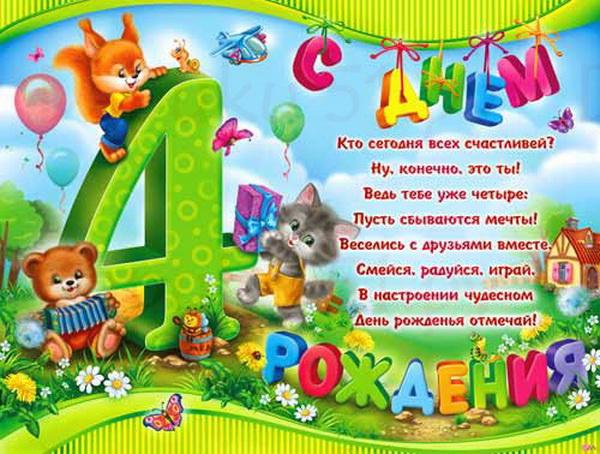 Поздравления с днем рождения дочери 4 месяца 22